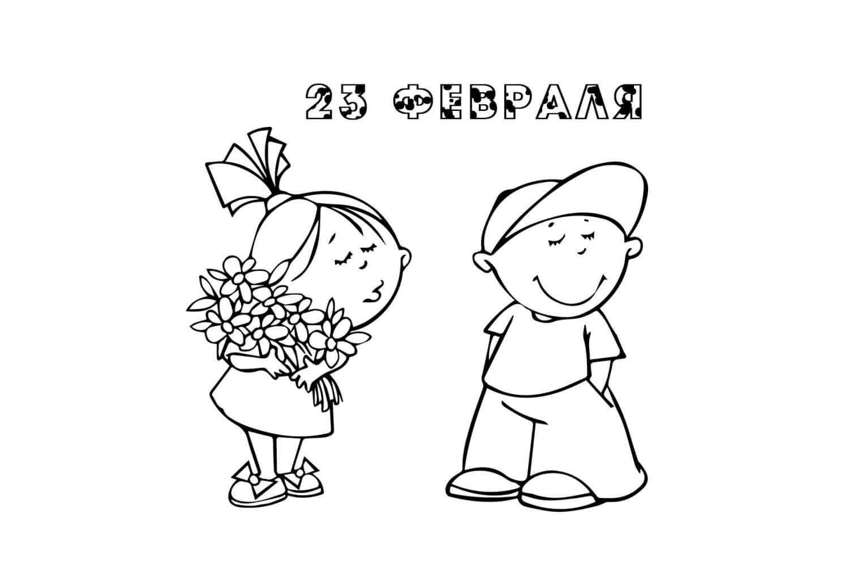 Раскраска Девочка поздравляет мальчика с 23 февраля