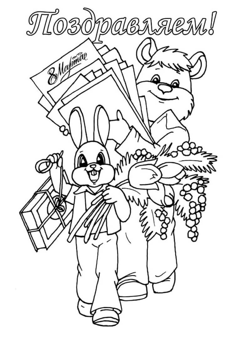 Раскраска Подарок для учительницы на 8 марта