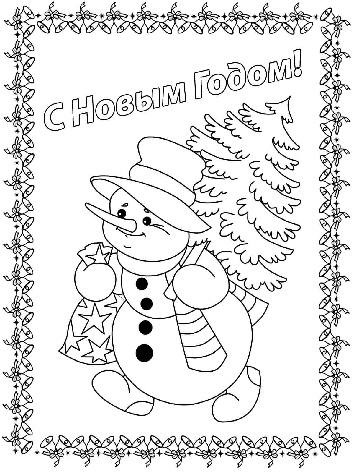 Раскраска Снеговик желает счастливого Нового года