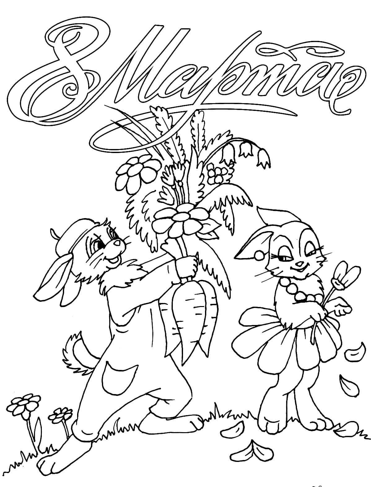 Раскраска Зайчики и 8 марта