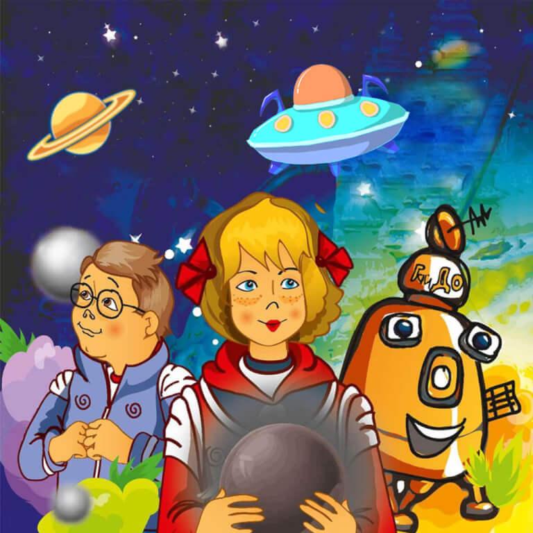 Каникулы в космосе или Планета Пять-Четыре (Гай-до)